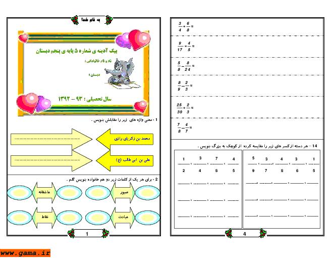 پیک آدینه ریاضی و فارسی پنجم دبستان | آذر ماه سری اول