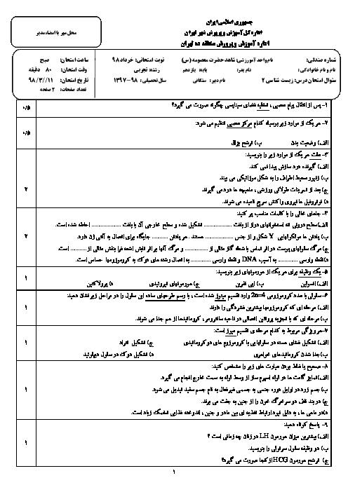 آزمون نوبت دوم زیست شناسی یازدهم دبیرستان حضرت معصومه تهران + پاسخ | خرداد 1398