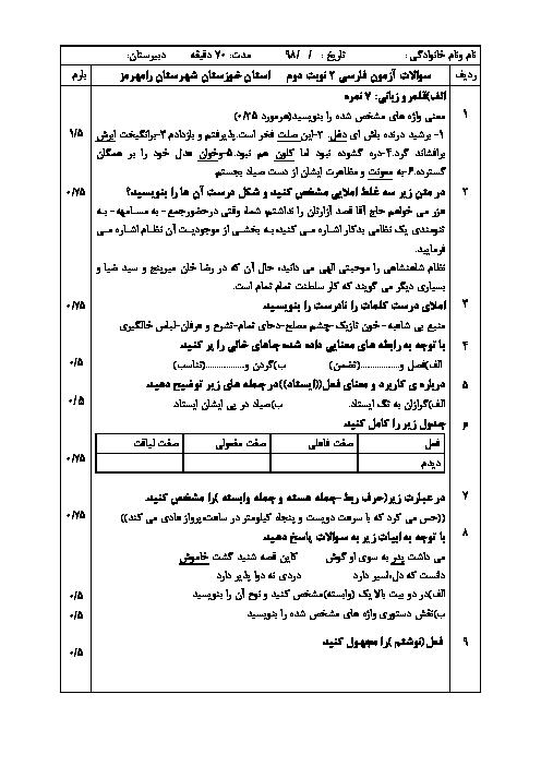 آزمون نوبت دوم فارسی یازدهم دبیرستان آسیه رامهرمز | اردیبهشت 1398