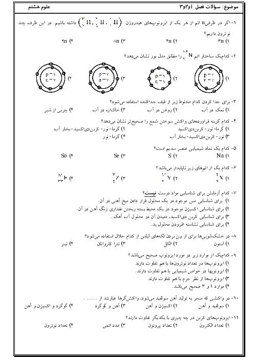 سوالات تستی فصل 1 و 2 و 3 علوم تجربی هشتم + پاسخ تشریحی