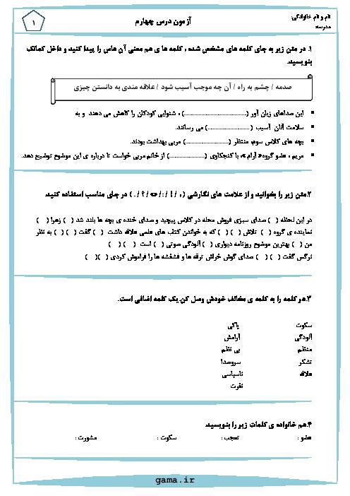 آزمون فارسی و نگارش سوم ابتدائی | درس 4: آواز گنجشک