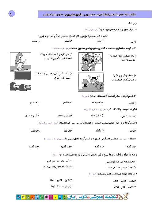 عربی نهم ویژه نخبگان | سوالات طبقه بندی شده آزمونهای ورودی مدارس نمونه دولتی و تیزهوشان در سال 95