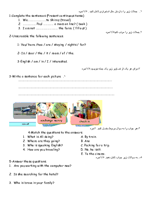 کوئیز درس 2 انگلیسی نهم  | Lesson2: Travel