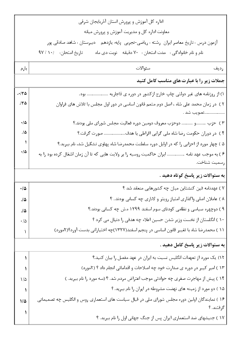سوالات امتحان نوبت اول تاریخ معاصر ایران یازدهم دبیرستان صادقی پور میانه | دی 1397