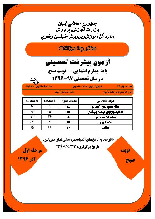 آزمون پیشرفت تحصیلی پایه چهارم دبستان استان خراسان رضوی با پاسخ | نوبت صبح مرحله اول 97-96