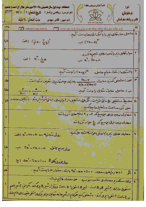 سوال و پاسخ امتحان ترم اول ریاضی و آمار (1) دهم دبیرستان شاهد جلال آل احمد | دی 1397