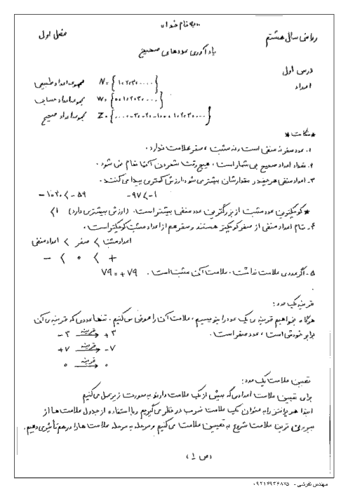 درسنامه ریاضی هشتم   فصل 1: عددهای صحیح و گویا