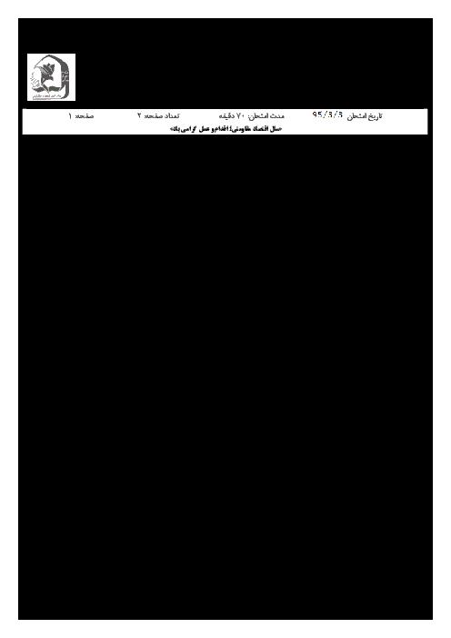 امتحان نوبت دوم مطالعات اجتماعی پایه هفتم دبیرستان شاهد برادران حیدری خوئی | خرداد 95