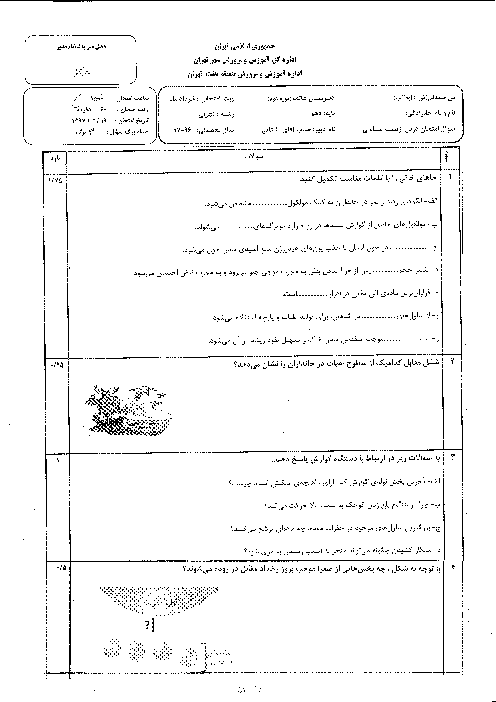 سوالات امتحان نوبت دوم زیست شناسی (1) پایه دهم دبیرستان غیرانتفاعی هاتف   خرداد 1397