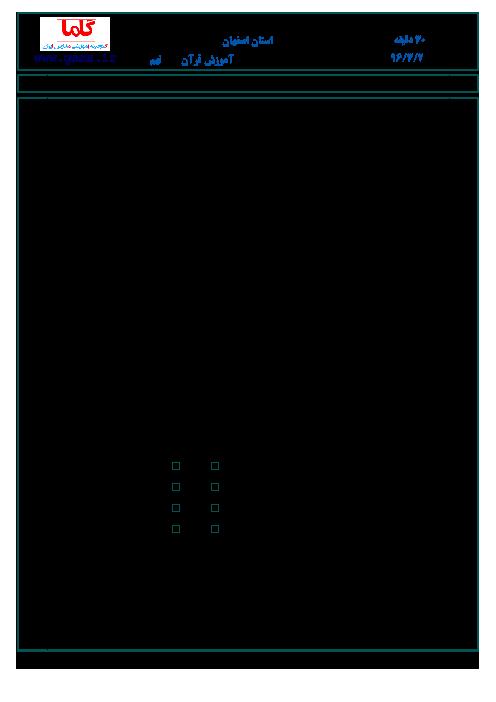 سؤالات و پاسخنامه امتحان هماهنگ استانی نوبت دوم خرداد ماه 96 درس آموزش قرآن پایه نهم | استان اصفهان