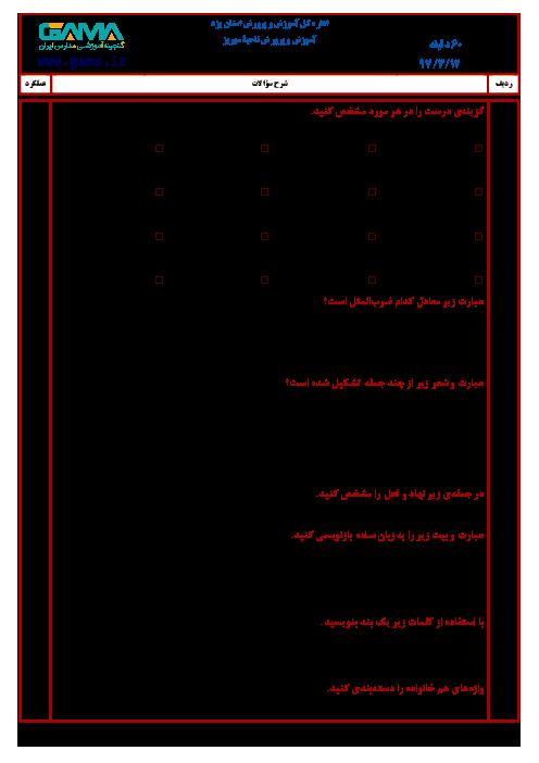 سؤالات امتحان هماهنگ نوبت دوم انشا و نگارش پایه ششم ابتدائی مدارس ناحیه مهریز | خرداد 1397