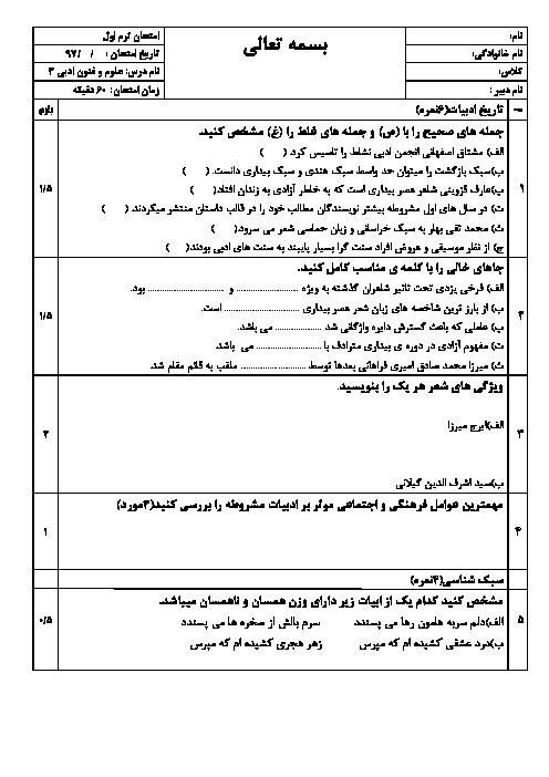 سوال و پاسخ آزمون نوبت اول علوم و فنون ادبی (3) دوازدهم دبیرستان علی ابن موسی الرضا قرچک | دی 1397