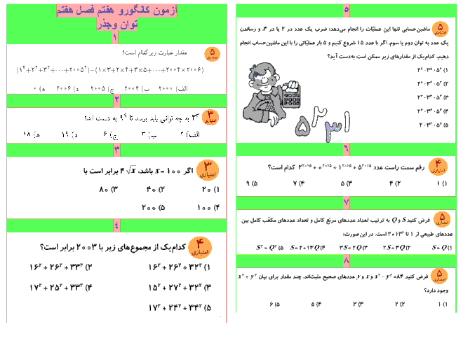 مجموعه سوالات ریاضیات کانگورو هفتم | فصل 7: توان و جذر با پاسخ تشریحی