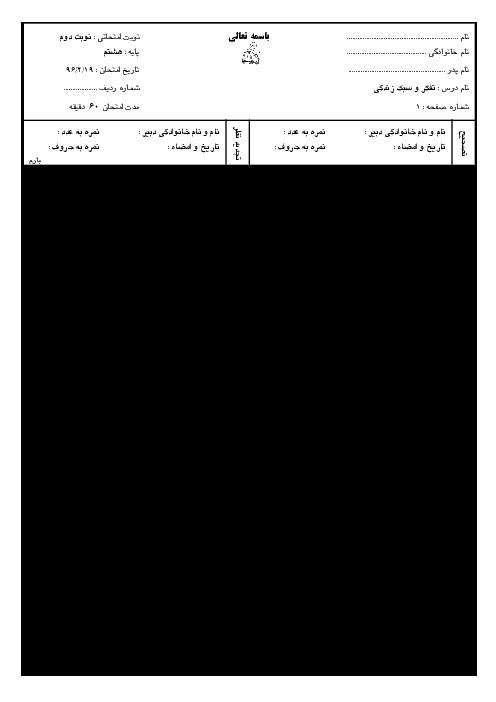 نمونه سوال امتحان نوبت دوم تفکر و سبک زندگی هشتم | خرداد 96