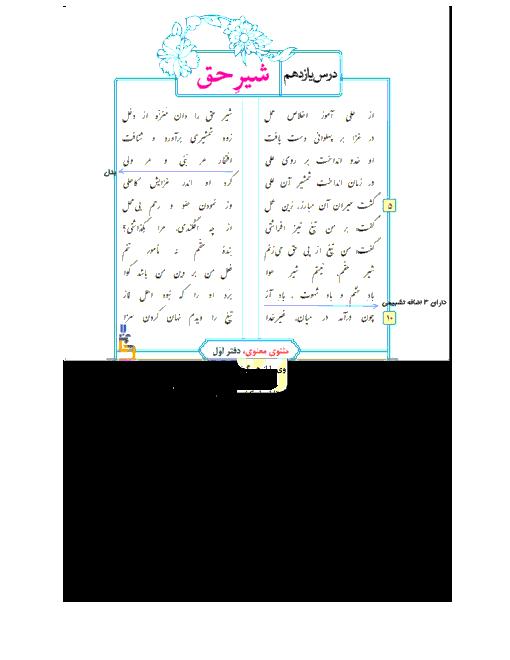 معنی شعر و نکات فارسی هشتم | درس 12: شیر حق