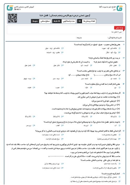 آزمون تستی درس دوم فارسی پنجم دبستان   فضل خدا