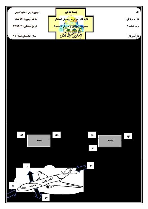آزمون علوم تجربی ششم دبستان قدس فردوان اصفهان | درس 7 و 9