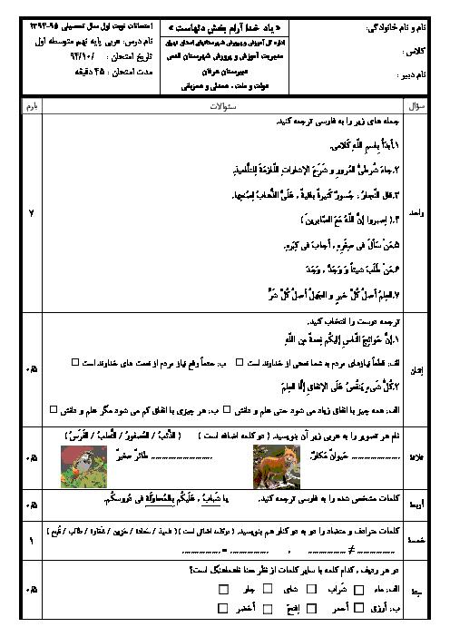 نمونه سوال استاندارد عربی پایه نهم (سری 1)    ترم اول 94