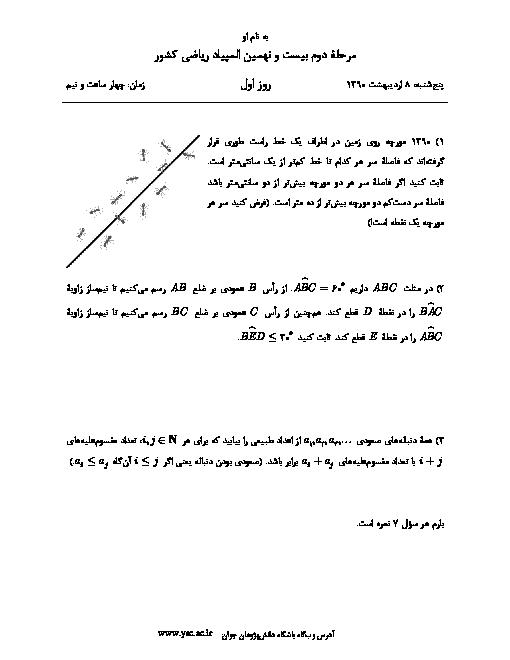 آزمون مرحله دوم بیست و نهمین المپیاد ریاضی کشور با پاسخ تشریحی | اردیبهشت 90