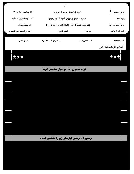 آزمون میان ترم ریاضی نهم مدرسه جامعه الصادق (ع)   فصل 1 و 2