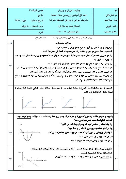 نمونه سوال پیشنهادی امتحان نوبت اول فیزیک (3) دوازدهم تجربی | دی 1397 + پاسخ