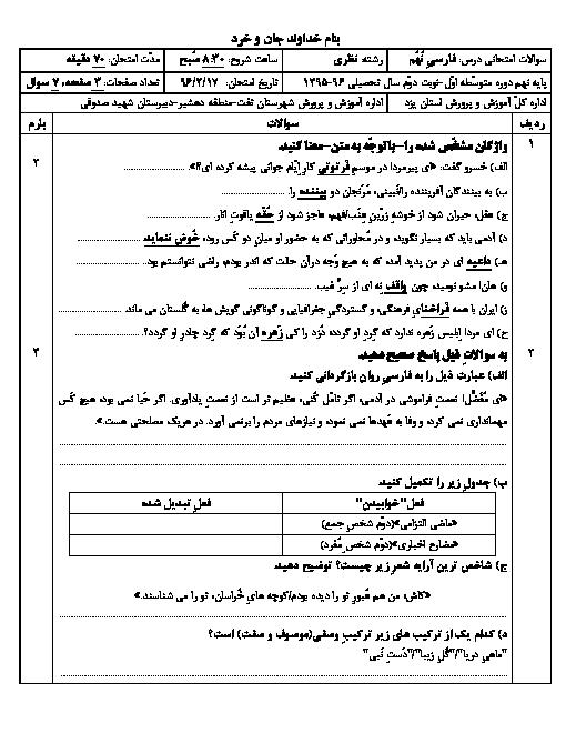 آزمون نوبت دوم ادبیات فارسی پایه نهم مدرسه شهید صدوقی | خرداد 1396