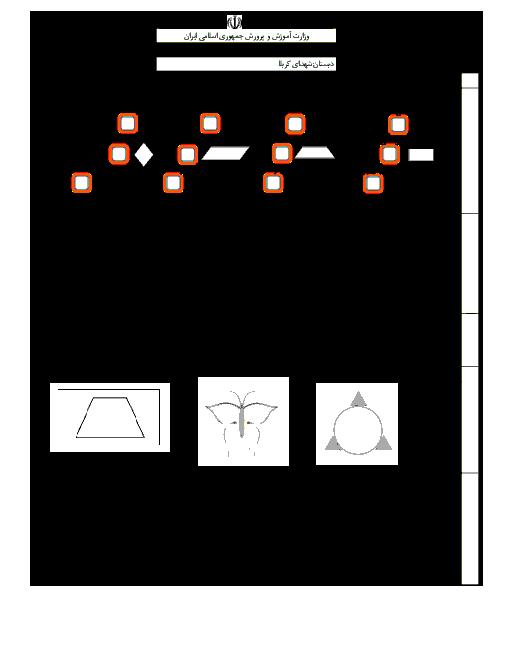 آزمون ریاضی پنجم دبستان شهدای کربلا | فصل 4: تقارن و چند ضلعیها