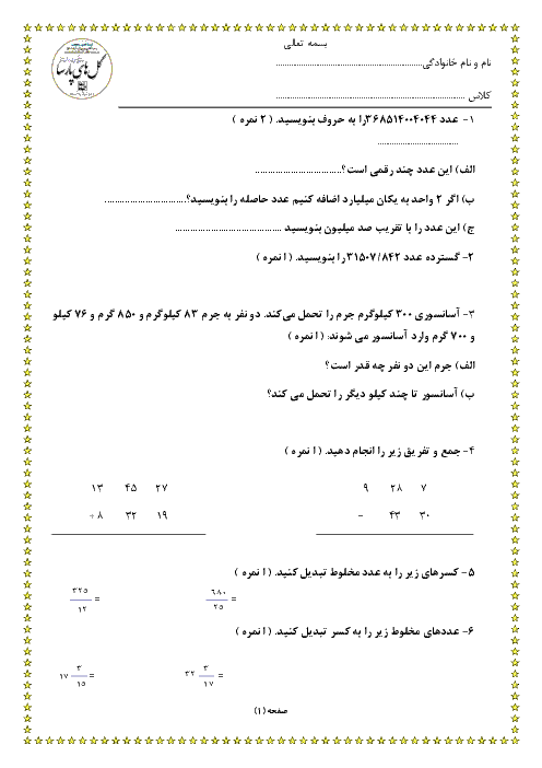 آزمون نوبت دوم ریاضی پایه پنجم دبستان گلهای پارسا   اردیبهشت 1397