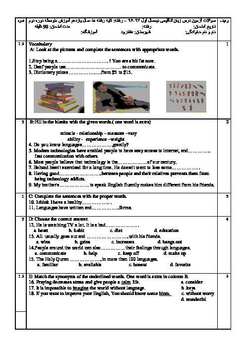 امتحان هماهنگ ترم اول زبان انگلیسی (2) یازدهم منطقه هشترود | دی 96