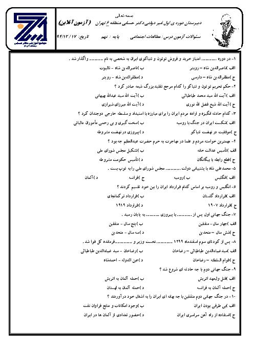 آزمون تستی مطالعات اجتماعی نهم دبیرستان غیر دولتی دکتر حسابی | اسفند 94
