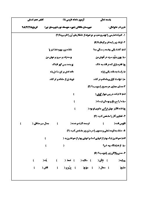 سوالات امتحان کلاسی فارسی دهم دبیرستان طالقانی | فصل 1: ادبیات تعلیمی