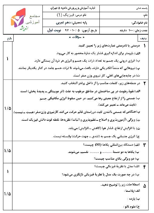 امتحان ترم اول فیزیک (1) دهم تجربی دبیرستان اندیشه تهران   دی 1397