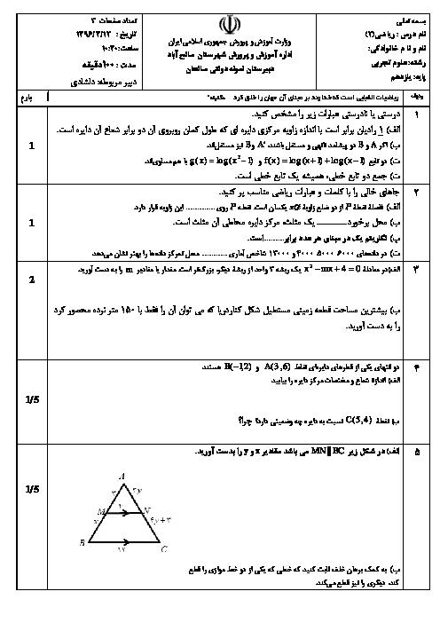 آزمون نوبت دوم ریاضی (2) تجربی پایه یازدهم دبیرستان نمونه دولتی صالحان | خرداد 1397