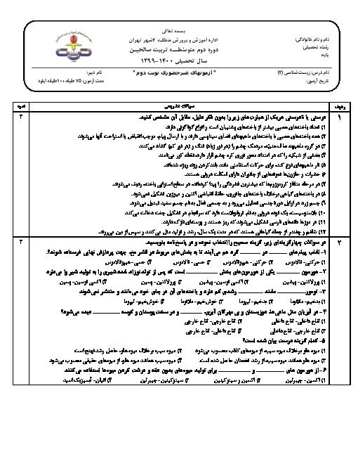 آزمون غیرحضوری نوبت دوم زیست شناسی (2) یازدهم دبیرستان شهید بشارت | اردیبهشت 1400