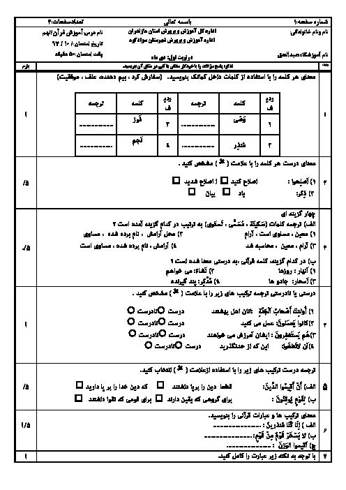 سوالات امتحان ترم اول قرآن نهم دبیرستان عبدالحق سوادکوه | دی 1397