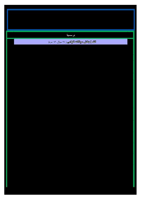 آزمون نوبت دوم پیامهای آسمان نهم مدرسه بوعلی | خرداد 1399