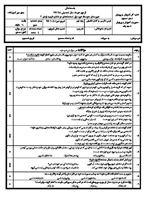 آزمون نوبت اول فارسی و کتاب تکمیلی نهم دبیرستان استعدادهای درخشان شهید اژه ای | دیماه 1397