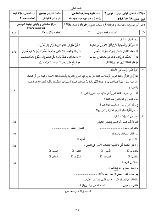 سؤالات امتحان نهایی درس عربی (3) دوازدهم رشته معارف | خرداد 1398 + پاسخ