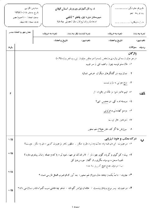 نمونه سوال امتحانی فارسی نهم دبیرستان شهید باهنر تالش | دیماه 97