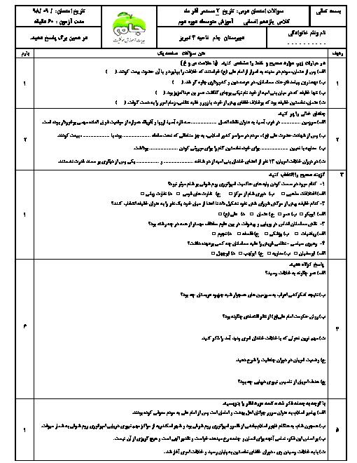 امتحان تشریحی درس 5 و 6 تاریخ (2) یازدهم دبیرستان جام
