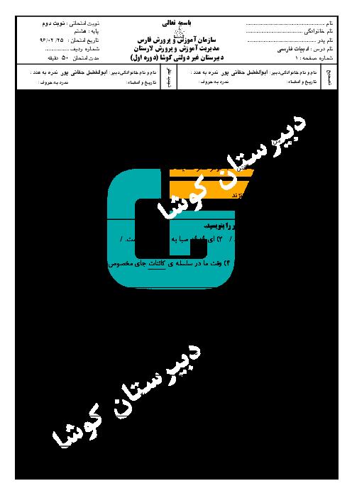 امتحان نوبت دوم ادبیات فارسی هشتم دبیرستان غیردولتی کوشا لارستان + پاسخنامه   خرداد 96