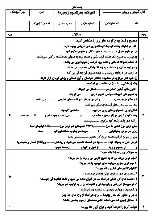 امتحان نوبت اول جغرافیای ایران دهم دبیرستان بحرالعلوم زنجیره مرند | دیماه 96
