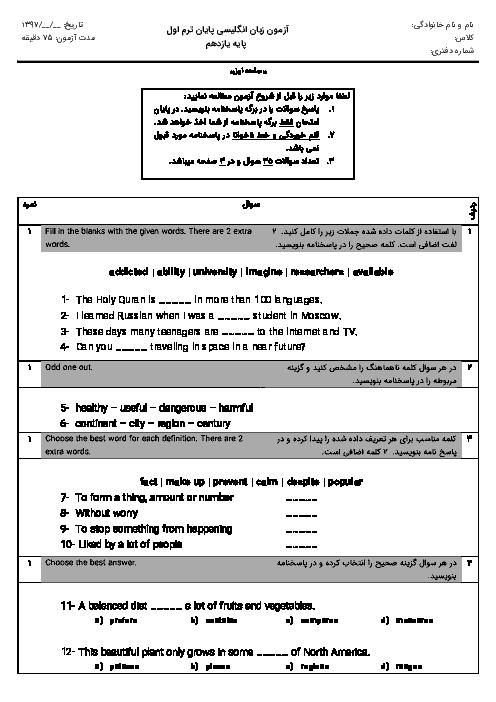 امتحان ترم اول زبان انگلیسی یازدهم  دبیرستان امام خمینی خسروشهر | دی 1397