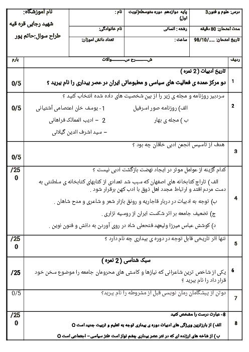 آزمون نوبت اول علوم و فنون ادبی (3) دوازدهم دبیرستان شهید رجایی | دی 1398
