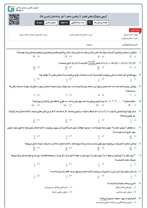 آزمون چهارگزینهای فصل 7 ریاضی دهم   آمار و احتمال (سری A)
