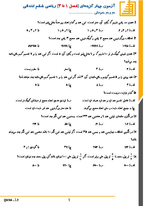 آزمون تستی ریاضی ششم خانهی ریاضیات یزد | فصل 1 تا 3