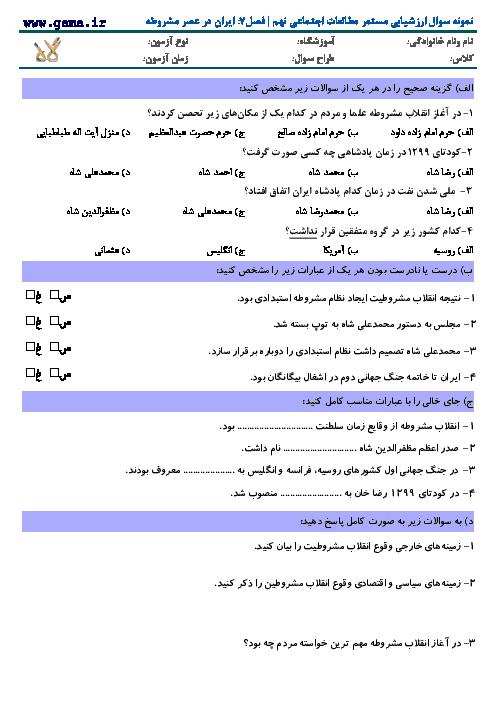 نمونه سوال ارزشیابی مستمر مطالعات اجتماعی نهم | فصل 7 : ایران در عصر مشروطه