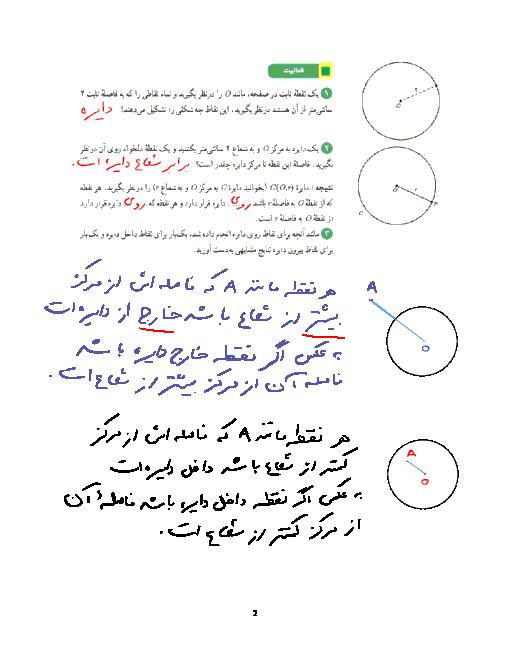 راهنمای حل تمرین های فصل دوم ریاضی یازدهم تجربی | هندسه