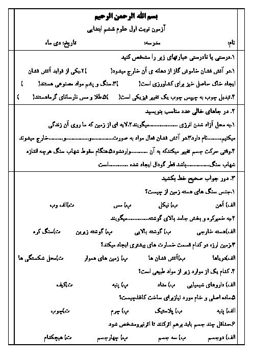 آزمون نوبت اول علوم تجربی ششم دبستان شهید کریمیان | دی 1396