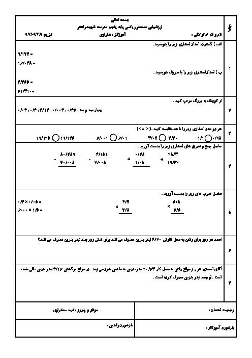 آزمون ریاضی پنجم دبستان شهید عوده رادفر دشت آزادگان | فصل 5: عددهای اعشاری